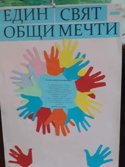 16 ноември - Международен ден на толерантността  - ОУ Васил Левски - Преселенци