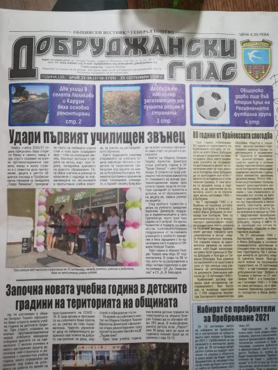 """Вестник """"Добруджански глас"""" - ОУ Васил Левски - Преселенци"""