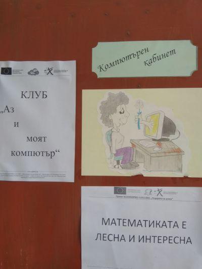 """Клуб """"Аз и моят компютър"""" - ОУ Васил Левски - Преселенци"""